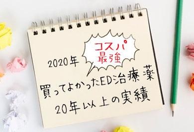 2020年!コスパ最強のカマグラ